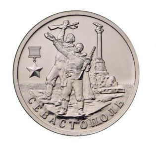 2 рубля город-герой Севастополь 2017 год Россия