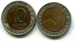 10 рублей СССР 1991 год ГКЧП