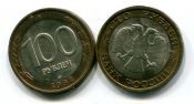 100 рублей ЛМД 1992 год