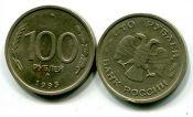 100 рублей Россия 1993 год орёл