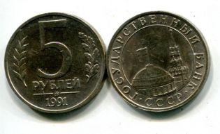 5 рублей 1991 год СССР ММД редкие