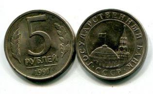 5 рублей СССР 1991 год ГКЧП