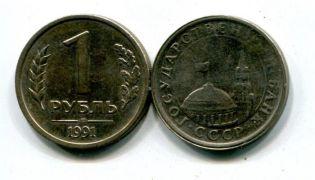 1 рубль СССР 1991 год ЛМД