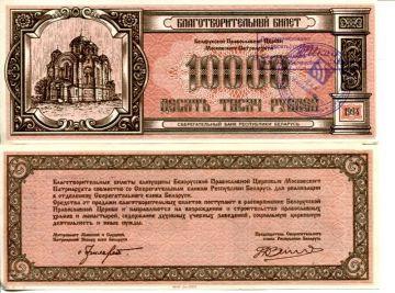 10000 рублей благотворительный билет Беларусь 1994 год