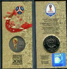 25 рублей футбол Кубок FIFA World Cup Russia 2018 цветная