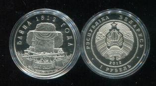 1 рубль война 1812 года Беларусь 2017 год