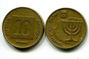10 агор менора Израиль