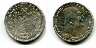 1 перпер Черногория 1912 год