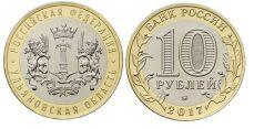 10 рублей Ульяновская область Россия 2017 год