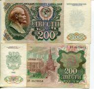 200 рублей Ленин СССР 1992 год