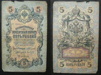 5 рублей Россия 1909 год