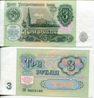 3 рубля банкнота СССР 1991 год