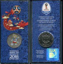 25 рублей Волк Забивака FIFA 2018 Россия футбол