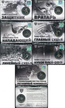 100 хоккейных рублей набор  жетонов ММД и КХЛ хоккей