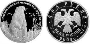 2 рубля Россия прибайкальский черношапочный сурок