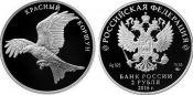 2 рубля красный коршун Россия 2016 год