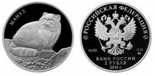 2 рубля Манул, Красная книга, Россия 2016 год