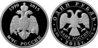 1 рубль МЧС Россия 2015 год