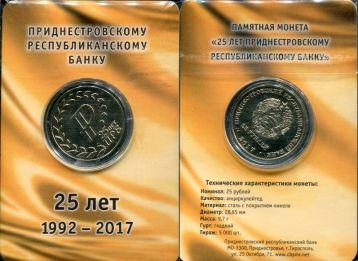 25 рублей 25 лет банку Приднестровье 2017 год