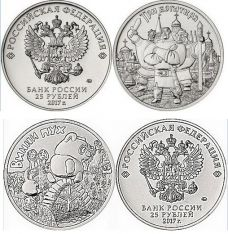 25 рублей Винни Пух и Три Богатыря мультипликация Россия 2017 год