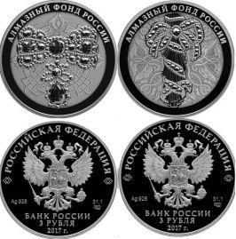 3 рубля набор Алмазный фонд Россия 2017 год