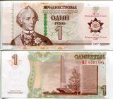 1 рубль 100 лет Вооружённым силам Приднестровье 2017 год