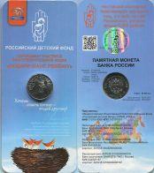 25 рублей Дари добро детям Россия 2017 год