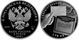 3 рубля 175 лет сберегательному делу Россия 2016 год