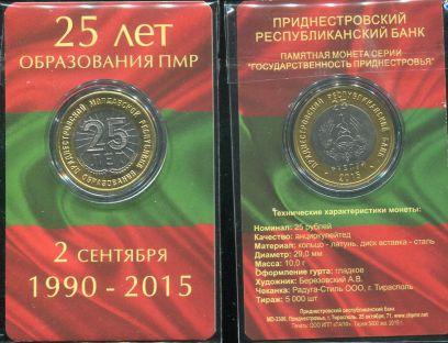 25 рублей 25 лет образования ПМР Приднестровье 2015 год