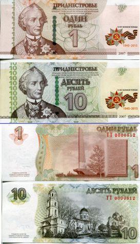 Набор 1 и 10 рублей 70 лет Победы Приднестровье 2015 год