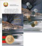 Набор разменных монет Приднестровья 2005 год