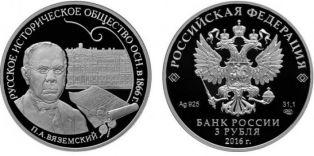 3 рубля Русское историческое общество 2016 год