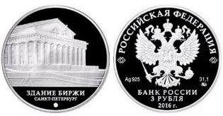 3 рубля здание биржи Санкт-Петербург Россия 2016 год