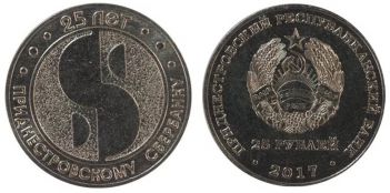 25 рублей 25 лет Приднестровскому Сбербанку 2017 год