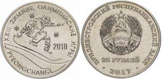 25 рублей Олимпиада Приднестровье 2017 год