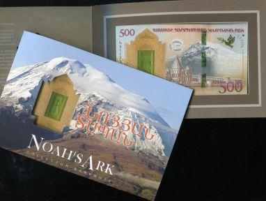 500 драм Ноев ковчег Армения 2017 год