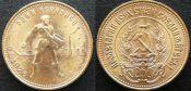 10 рублей сеятель СССР 1976 год