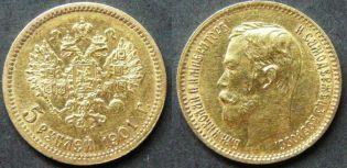 5 рублей Россия 1901 год ФЗ, золото