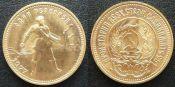 10 рублей сеятель ММД СССР 1977 год