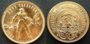 10 рублей, золотой червонец, сеятель СССР 1981 год
