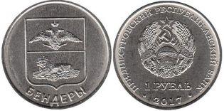 1 рубль герб Бендеры Приднестровье 2017 год