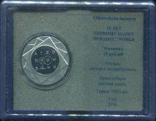 25 рублей 25 лет Агропромбанку 2016 год