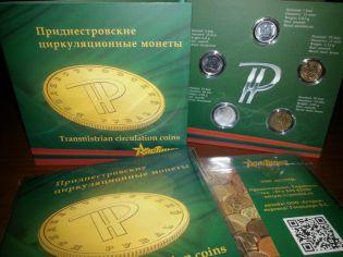 Набор разменных циркуляционных монет в буклете Приднестровье