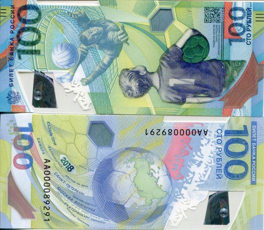 100 рублей Чемпионат мира по футболу Россия 2018 год