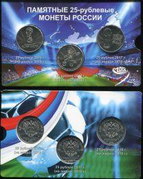 25 рублей набор монет Чемпионата мира по футболу в России 2018 в блистере