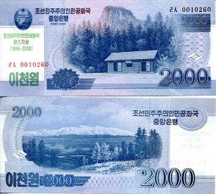 2000 вон Северная Корея 70 лет независимости 2018 год