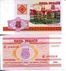 5 рублей Беларусь 2000 год