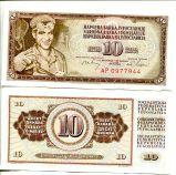 10 динар рабочий Югославия 1968 год