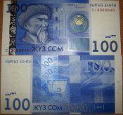 100 сом Кыргызстан 2016 год
