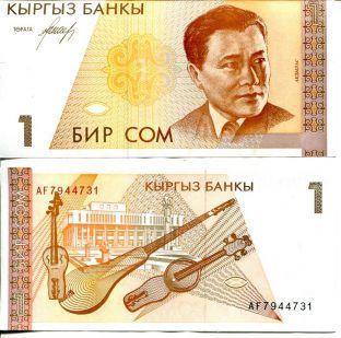 1 сом Абдылас Малдыбаев Кыргызстан 1994 год
